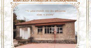 Πολιτιστικός Σύλλογος Αυλακιωτών Αιτ/νίας: Το ημερολόγιο για το 2021 (Photos)