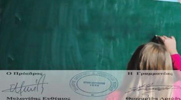 Σύλλογος Δασκάλων – Νηπιαγωγών Βόνιτσας: «Πάρτε μέτρα πριν είναι αργά»