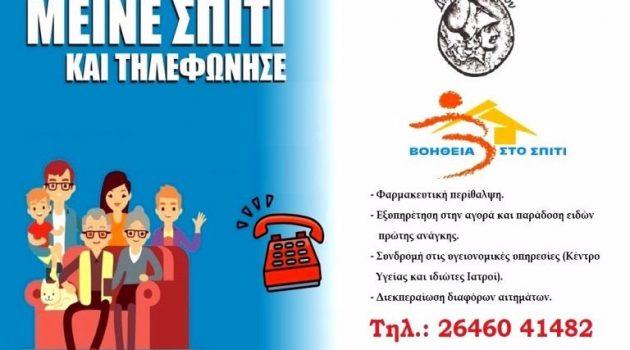 Δ. Ξηρομέρου: Η λειτουργία του «Βοήθεια στο Σπίτι» στην πανδημία