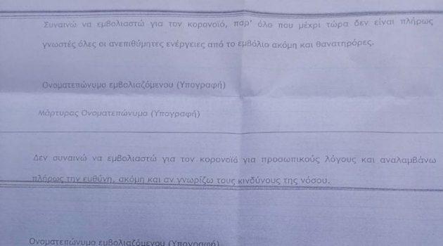Γ.Ν. Καρδίτσας: Παραίτηση του Διοικητή – Το επίμαχο έγγραφο για τον εμβολιασμό (Photo)