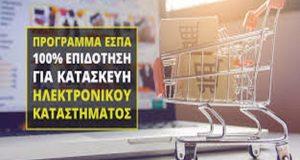 Ε.Σ.Π.Α.: Θέμα χρόνου η προκήρυξη για δημιουργία ή αναβάθμιση e-shop