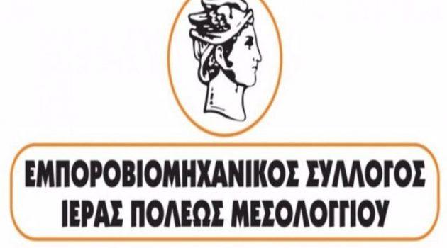 Εμποροβιομηχανικός Σύλλογος Ι.Π. Μεσολογγίου: «Η Αιτωλ/νία βρίσκεται στο κέντρο των εξελίξεων»