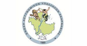 Ένωση Αστυνομικών Υπαλλήλων Ακαρνανίας: «Συγχαρητήρια στο Τμήμα Δίωξης Ναρκωτικών» (Photo)