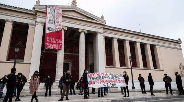 Παρέμβαση φοιτητών στα Προπύλαια – «Όχι» σε πανεπιστημιακή αστυνομία και βάση εισαγωγής