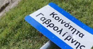 Ναυπακτία: Κάτω Βασιλική και Τρίκορφο εριζούν με Γαβρολίμνη
