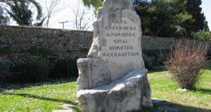 Τ.Κ. Μεσολογγίου: «Η Κοινότητα αποτελεί διαχρονικό πυρήνα της ελληνικής κοινωνίας»