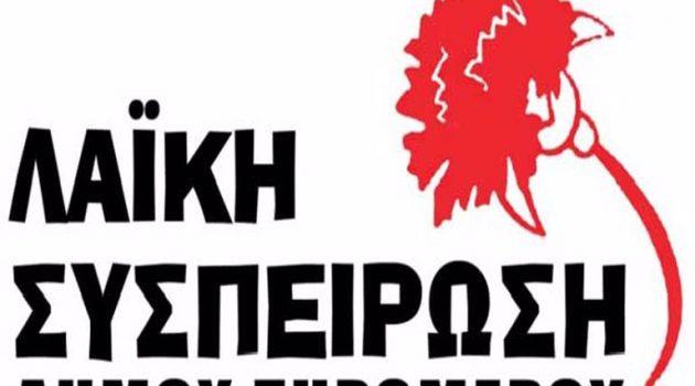 Λαϊκή Συσπείρωση Ξηρομέρου: «Πολλά ερωτηματικά για το άνοιγμα των σχολείων»