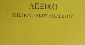 Ποντιακό λεξικό 10.000 λημμάτων έφτιαξαν, τα μέλη της Ευξείνου Λέσχης