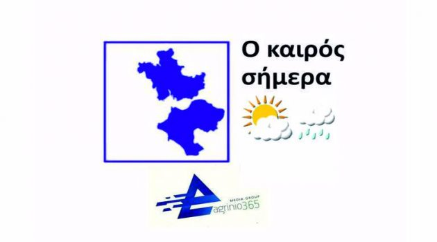 Ο καιρός σήμερα στο Αγρίνιο και τη χώρα