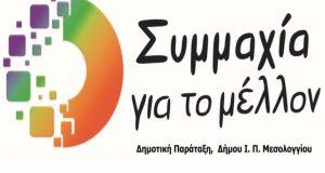 Μεσολόγγι – «Συμμαχία για το μέλλον» για τη Δ.Ε.Υ.Α.Μ.: «Δήμαρχε,…