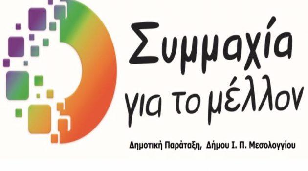 Μεσολόγγι – «Συμμαχία για το μέλλον» για τη Δ.Ε.Υ.Α.Μ.: «Δήμαρχε, ενεργοποιηθείτε»