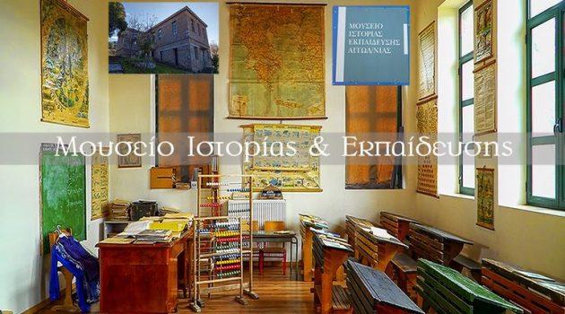Μουσείο Ιστορίας Δημοτικής Εκπαίδευσης Αιτωλοακαρνανίας (Video)