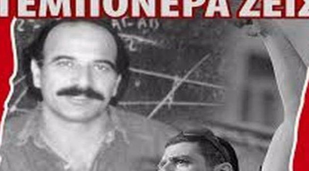 Το Σάββατο η διαδικτυακή εκδήλωση θυσίας του Νίκου Τεμπονέρα