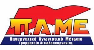 Π.Α.ΜΕ. Εκπαιδευτικών Αιτωλ/νίας: «Η τηλεκπαίδευση δεν είναι εκπαίδευση»