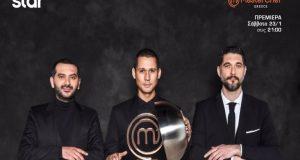 Star Channel: Ποιος θα είναι ο επόμενος Έλληνας «MasterChef»;