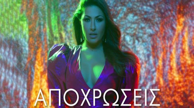 Έλενα Παπαρίζου – «Αποχρώσεις»: Το νέο album μόλις κυκλοφόρησε (Video Clip)