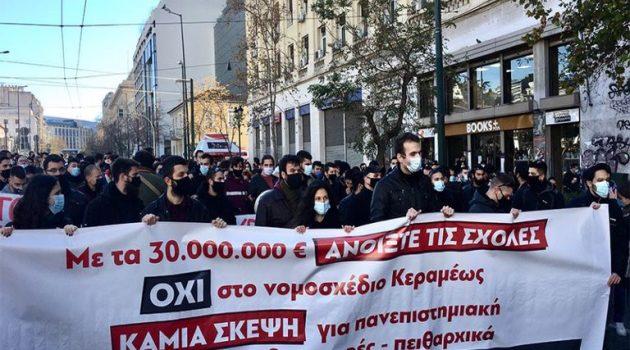 Πανεκπαιδευτικό συλλαλητήριο στα Προπύλαια παρά την απαγόρευση (Video – Photos)