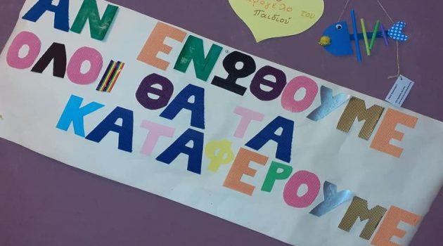 Αγρίνιο: Ο Σύλλογος Γονέων και Κηδεμόνων του 9ου Δημ. Σχ. συνεχίζει να προσφέρει