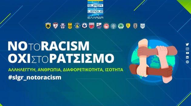 SL1 – Π.Α.Ε. Παναιτωλικός: «Λέμε ΟΧΙ στο ρατσισμό, τη βία, τις διακρίσεις»