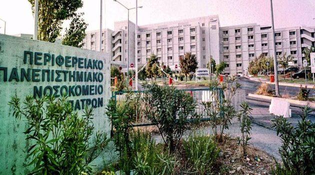 Πάτρα: Μετά το Νοσοκομείο «Άγιος Ανδρέας» φόβοι για διασπορά και στο Πανεπιστημιακό