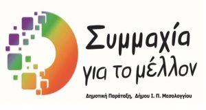 Μεσολόγγι – «Συμμαχία για το μέλλον»: «Κυβερνησιμότητα ή Δημοκρατία»