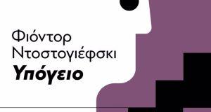 Το «Υπόγειο» του Ντοστογιέφσκι σε «live streaming» από το Κ.Π.Ι.Σ.Ν.…