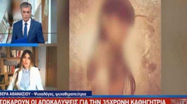 Αποκαλύψεις για την 35χρονη καθηγήτρια, πώς χειραγώγησε τον 13χρονο (Video)