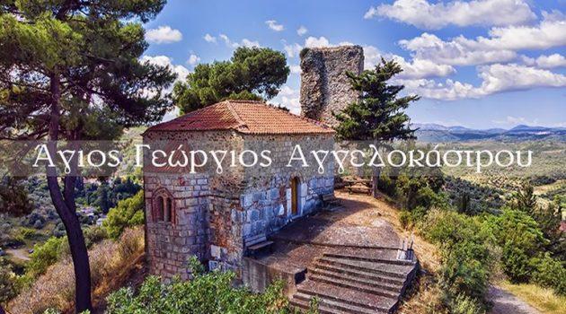 Ο Άγιος Γεώργιος και το κάστρο στο Αγγελόκαστρο (Video)
