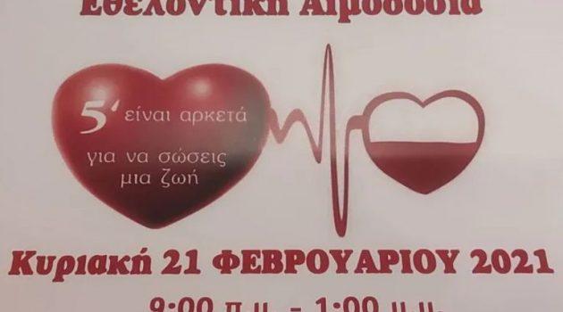 Εθελοντική Αιμοδοσία την Κυριακή στο Τρίκορφο Ναυπακτίας