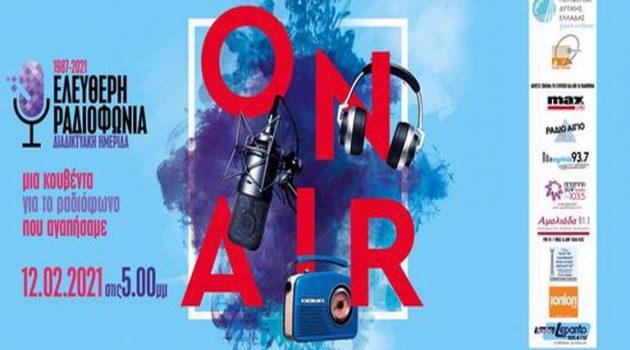 Live η Διαδικτυακή Ημερίδα – 35 χρόνια Ελεύθερη Ραδιοφωνία με τη συμμετοχή του Antenna Star 103.5 και του Agrinio 937