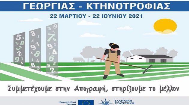 Aπογραφή Γεωργίας – Κτηνοτροφίας 2021