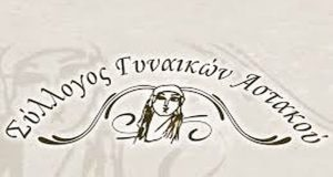 Ευχαριστήρια επιστολή από τον Λαογραφικό Πολιτιστικό Σύλλογο γυναικών Αστακού