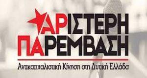 Αριστερή Παρέμβαση Δ. Ελλάδας: «Στηρίζουμε την απεργία των Υγειονομικών»