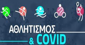 Περιφέρεια Δ.Ε.: «Αθλητισμός και κορωνοϊός: Από το …τέρμα στην εκκίνηση»…
