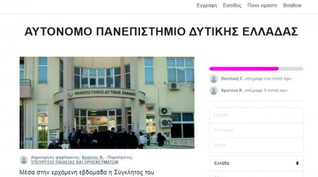 Αvaaz.org: Συλλογή υπογραφών για αυτόνομο Πανεπιστήμιο Δυτικής Ελλάδας