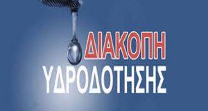 Διακοπές νερού στον Αστακό εξαιτίας έργων