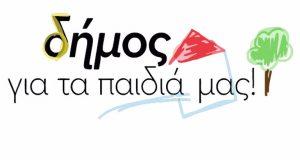 Μεσολόγγι – Δημοτικό Συμβούλιο: Απουσία μελών της παράταξης «Δήμος για…