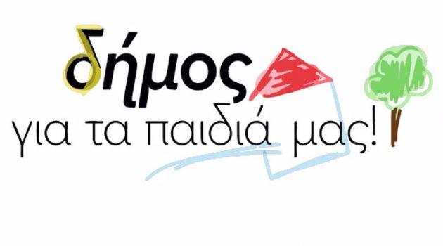 Μεσολόγγι – «Δήμος για τα παιδιά μας»: Δύο χρόνια φαγούρα και για τον Χ.Υ.Τ.Α.