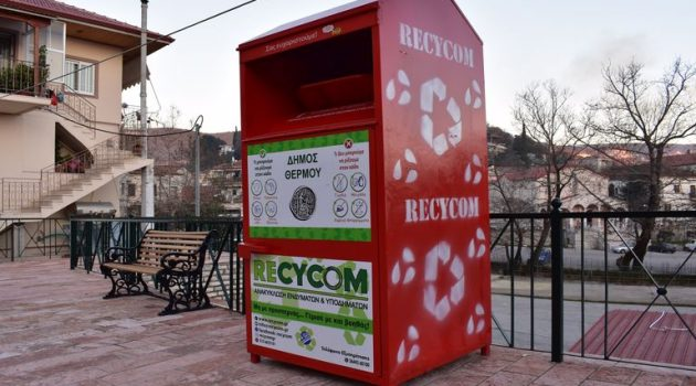 Ο Δήμος Θέρμου στο δίκτυο ανακύκλωσης μεταχειρισμένων ειδών ένδυσης και υπόδησης (Photos)