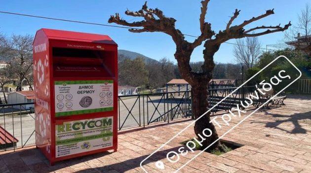 Ανακύκλωση ενδυμάτων και υποδημάτων από Δευτέρα στο Δήμο Θέρμου (Οδηγίες)