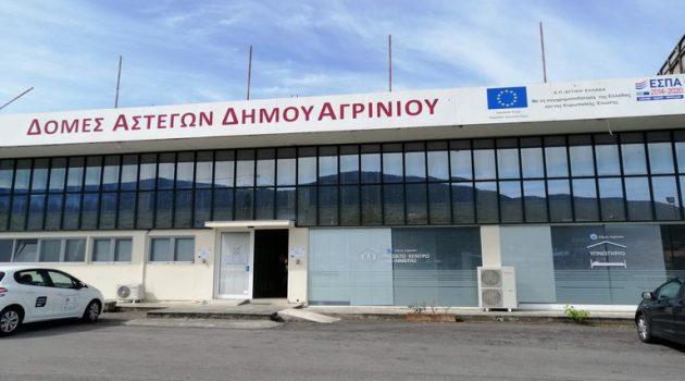 Δήμος Αγρινίου: Οι Δομές Αστέγων διαθέτουν θερμαινόμενους χώρους για διημέρευση και φιλοξενία (Photos)