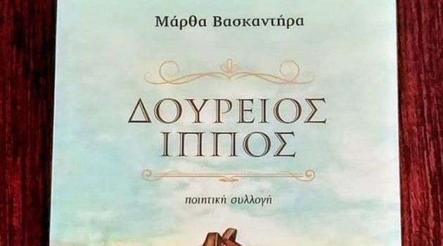 Η ποιητική συλλογή «Δούρειος Ίππος» της Μάρθας Βασκαντήραπεριλαμβάνει 51 ποιήματα