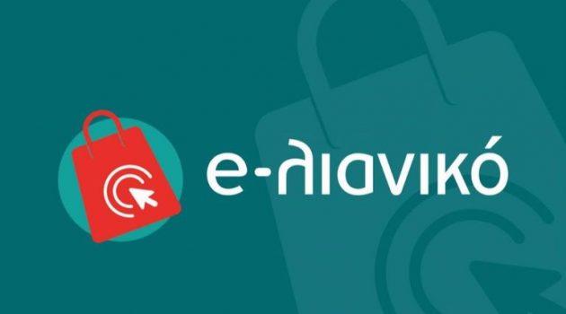 Έναρξη αιτήσεων για τη δράση «e-Λιανικό» – Επιχορήγηση υφιστάμενων ΜμΕ επιχειρήσεων του λιανεμπορίου