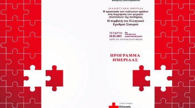 Ελ. Ερ. Σταυρός: Διαδικτυακή ημερίδα για τη διαχείριση των επιπτώσεων της πανδημίας