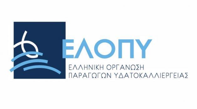 Η Ελληνική Οργάνωση Παραγωγών Υδατοκαλλιέργειας στηρίζει «Το Χαμόγελο του Παιδιού» (Photos)