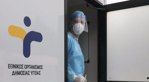 Αιτωλοακαρνανία: 11 Κρούσματα ανακοινώθηκαν σήμερα