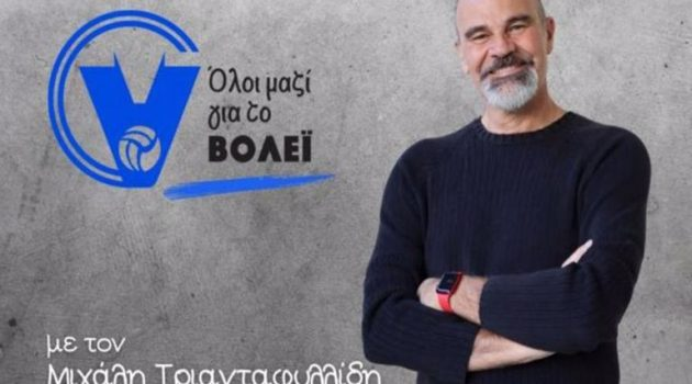 Υποψήφιος για την Προεδρία της Ε.Ο.ΠΕ. ο Μιχάλης Τριανταφυλλίδης