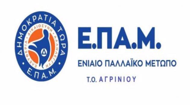 Ε.ΠΑ.Μ. Αγρινίου: Η σύνοδος κορυφής της Ε.Ε. για τα ελληνοτουρκικά