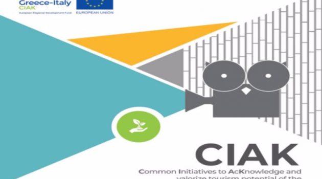 Περιφέρεια Δ.Ε.: Διαδικτυακή ενημερωτική εκδήλωση για το Ευρωπαϊκό έργο Interreg CIAK