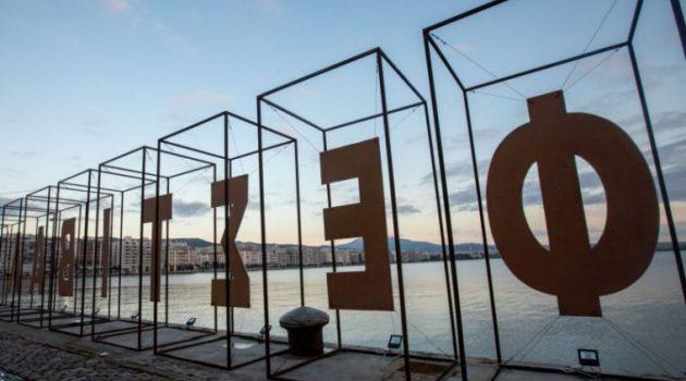 Online το 23ο Φεστιβάλ Ντοκιμαντέρ Θεσσαλονίκης